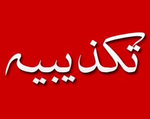 روابط عمومي فرمانداري شهرستان خوسف ، تكذيبه اي به شح ذيل صادر نمود.